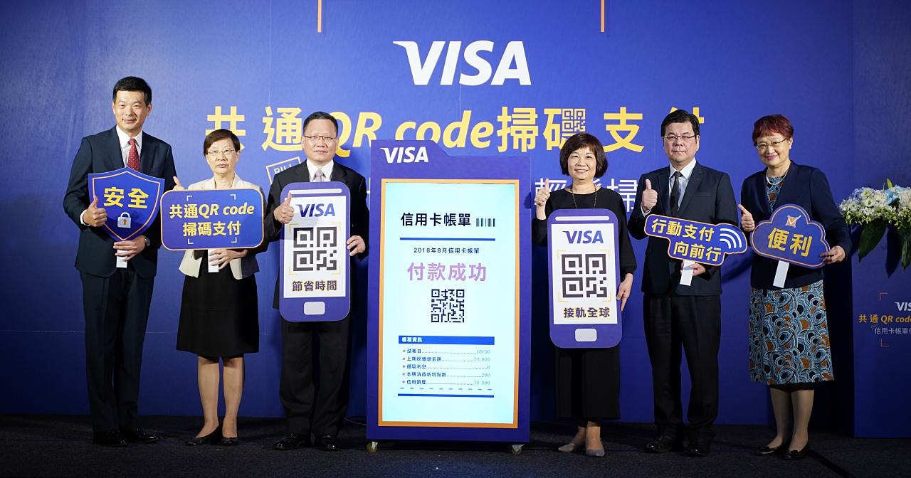 不再出門繳帳單,VISA 推出「共通 QR Code 掃碼支付」深化行動支付服務