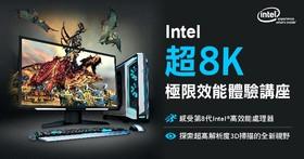 探索 Intel Core X系列處理器超 8K 極限效能體驗講座~超高解析度 3D 掃描的全新視野