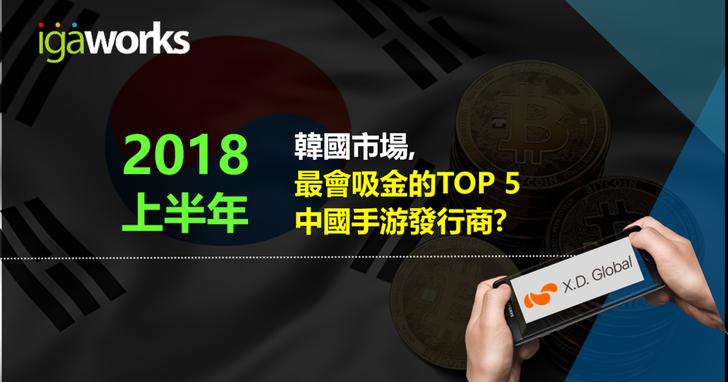 中國遊戲商進軍韓國市場成功了嗎?2018上半年韓國市場上最吸金的中國遊戲發行商TOP5