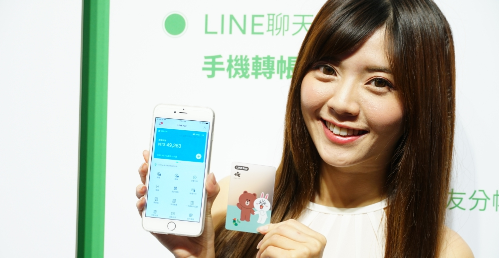 LINE Pay 一卡通服務上線,可直接在 LINE 對話裡轉帳、分帳