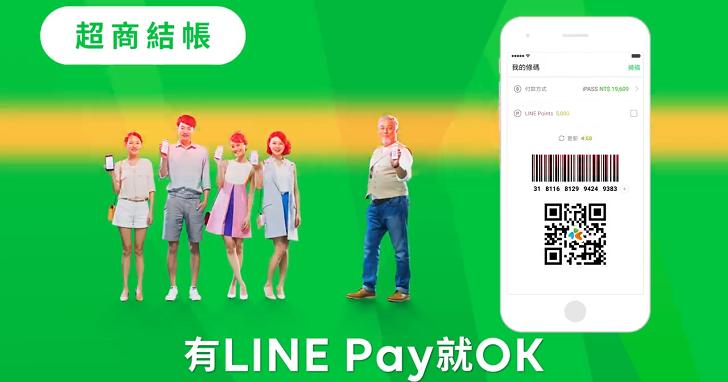 Line Pay 一卡通上線 Q & A!我可以在超商付款嗎?實體一卡通會受到影響嗎?為什麼申辦流程這麼卡?