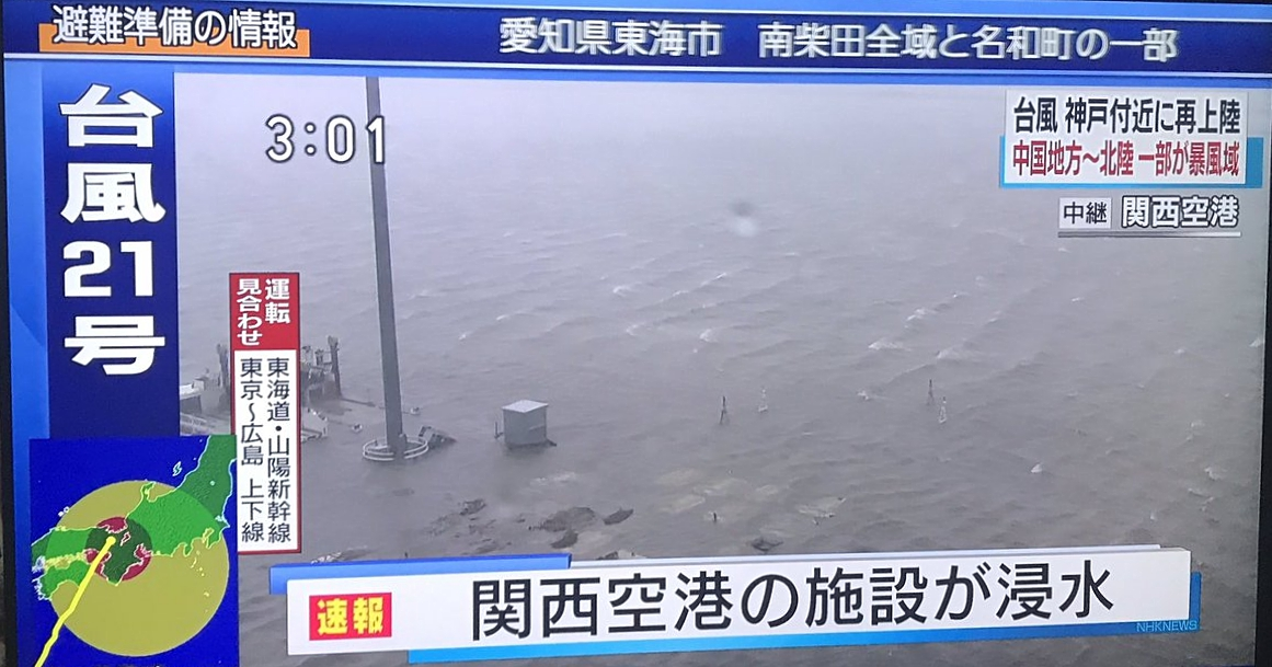 25 年來最強!燕子颱風暴雨侵襲,日本關西空港真的變「港」了