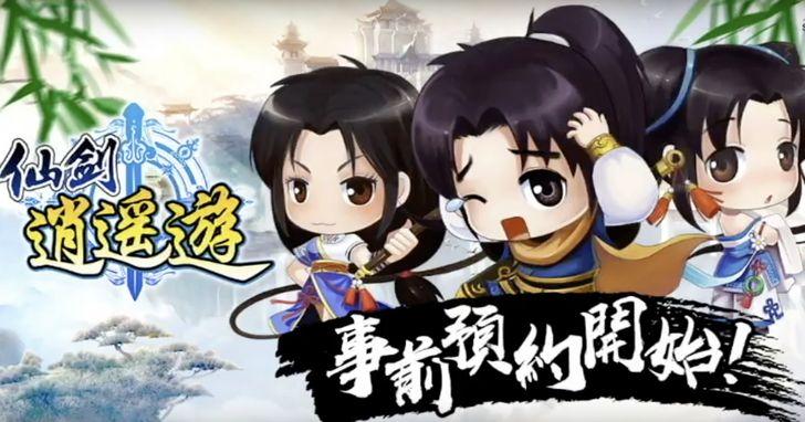 《仙劍逍遙遊》上市前玩法大公開:召喚御靈、比武招親、蜀山論劍!