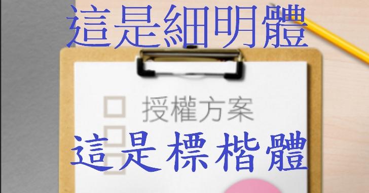 知道你看不懂華康字型的聲明,所以我們直接用白話文問了他們這兩個關鍵問題的答案