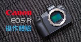 未上市搶先測!全幅無反 Canon EOS R 動手玩/實機操作體驗