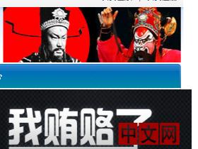 中國山寨印度「反行賄網站」,一個月內全數陣亡