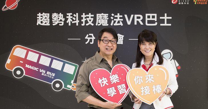 22個月勤跑偏鄉,「魔法VR巴士」帶給孩子快樂科幻體驗