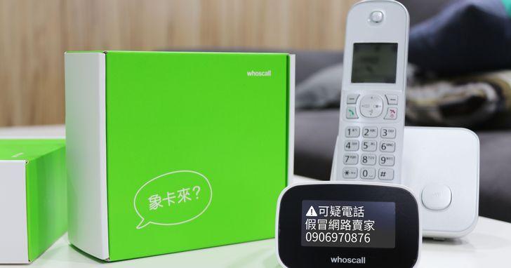 Whoscall針對家用電話機推出來電警示實體機,隨時保護家中長輩