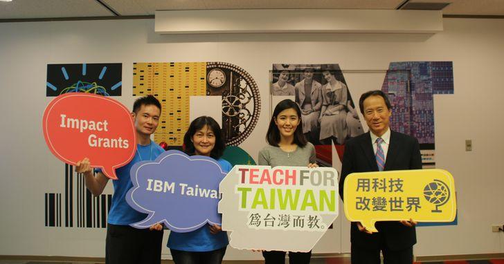 台灣IBM以科技賦能,協助為台灣而教(TFT)實踐數位轉型