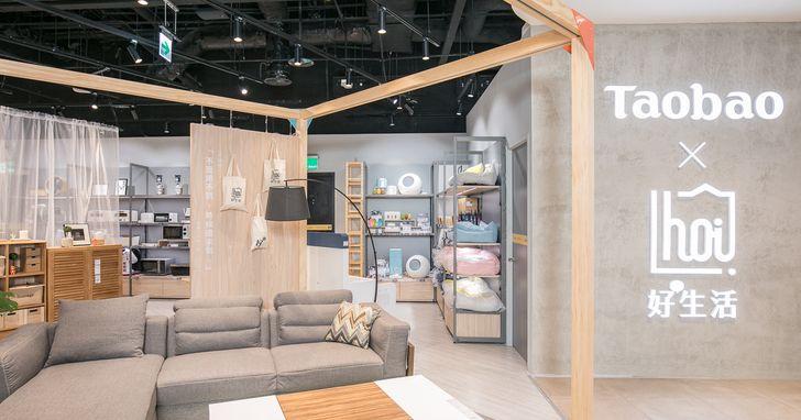 新零售創造居家新風貌,淘寶攜手特力成立臺灣首家「Taobao x Hoi淘寶精選店」