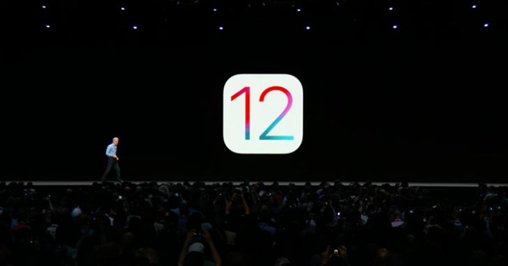 蘋果iOS 12來了!5大新功能上線