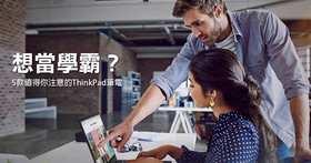新的學期想當學霸?5 款值得你注意的 ThinkPad 筆電