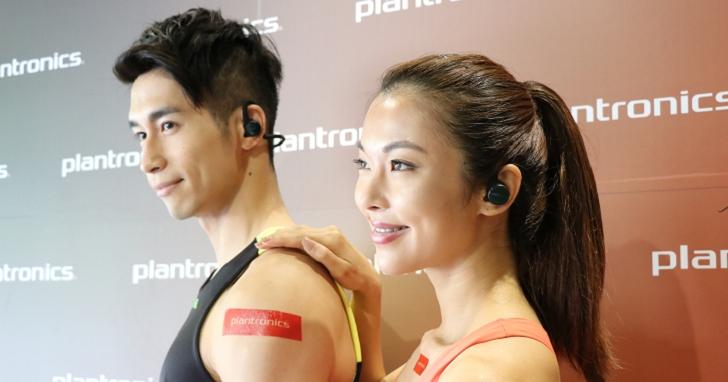 Plantronics 首款真無線耳機 BackBeat FIT 3100 推出,強調專為運動人士打造