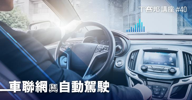 【講座】車聯網與自動駕駛的關鍵技術:V2X通訊技術在台灣發展現況、高精密電子地圖如何促成自動駕駛