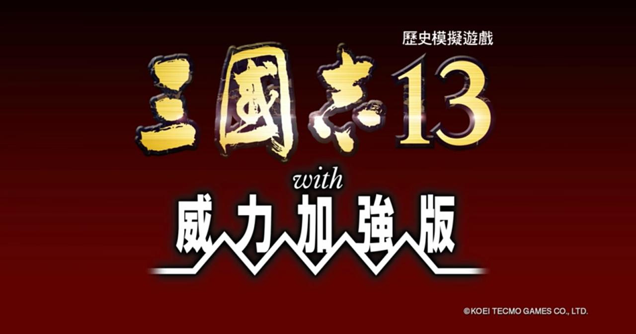 光榮 KOEI 控告中國 3DM「三大媽」網站,二審勝訴獲賠 723 萬元