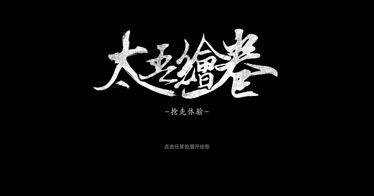 程式設計師落跑、中國建築設計師自己半路接手當碼農,竟成就了爆紅三十萬套的武俠遊戲《太吾繪卷》
