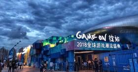 Game On 綻放:全球最大規模電子遊戲收藏巡迴展覽