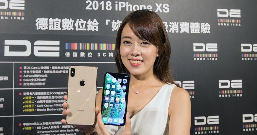德誼門市慶雙十,購買指定產品折 1010 元、iPhone Xs 系列好禮二選一