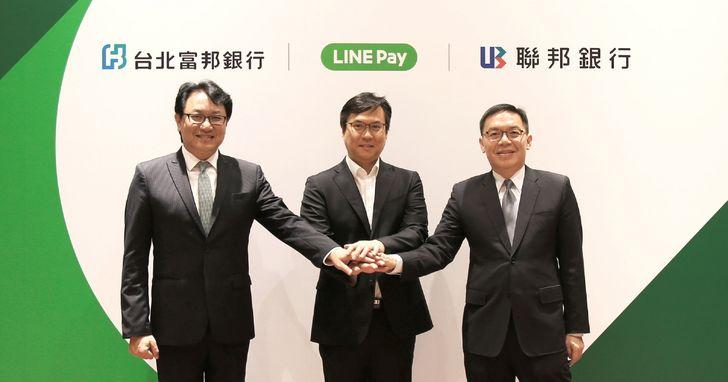 LINE Pay現金增資案募資完成,與台北富邦銀行、聯邦銀行正式展開合作
