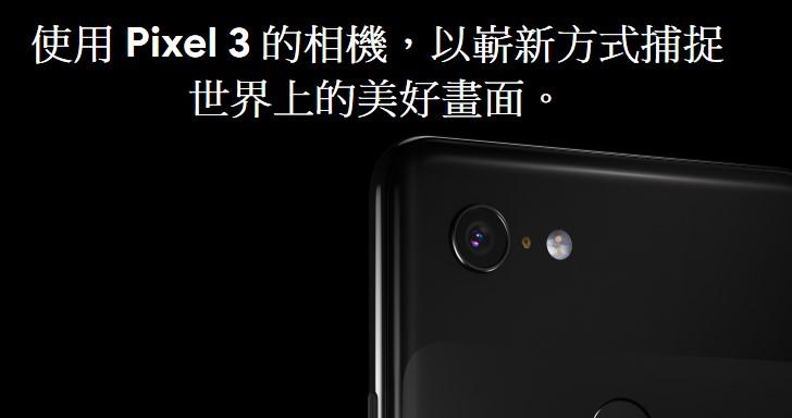 單鏡頭也很神!Google Pixel 3拍照透過更強演算法的進化,帶來驚豔夜拍效果