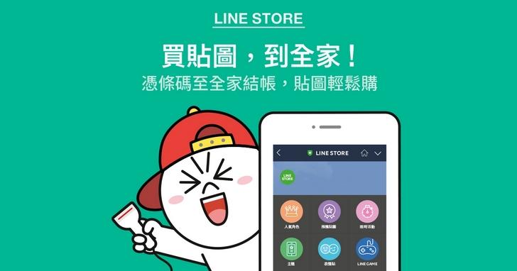 LINE貼圖全新實體付款功能上線,全家就可以購買