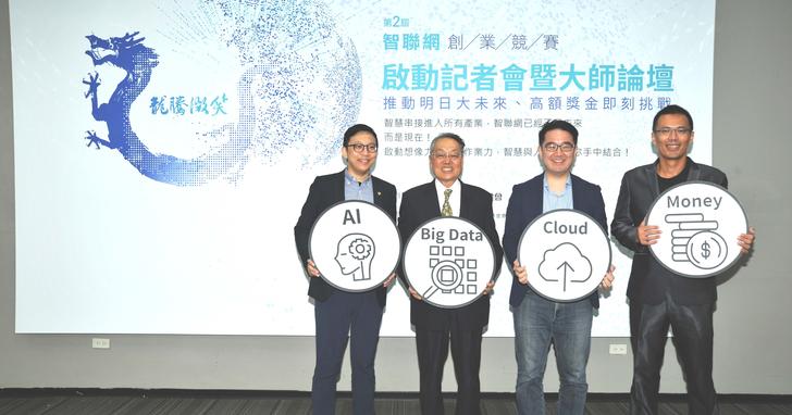 「物源世界、智聯臺灣」,第二屆龍騰微笑智聯網創業競賽正式啟動