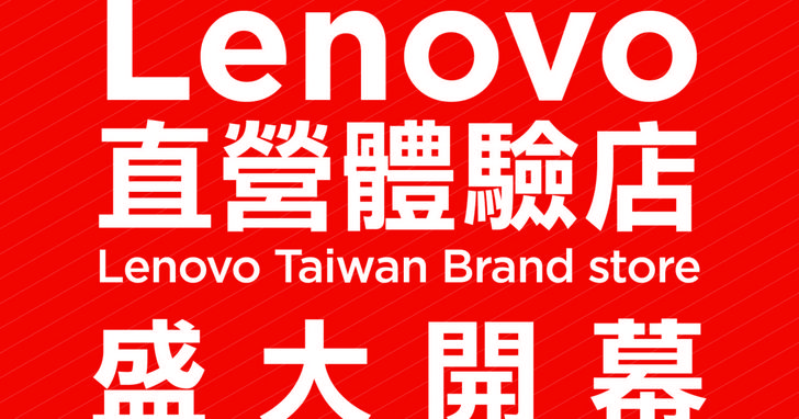 Lenovo歡慶直營體驗店開幕,電腦任意購只要999元