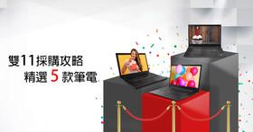 雙 11 筆電採購攻略:精選五款必敗的 Lenovo 好物!