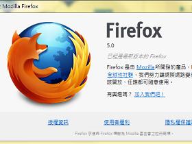 你裝 Firefox 5 了沒?