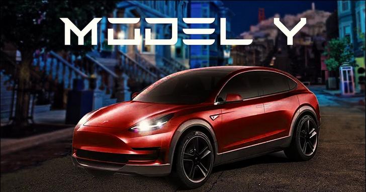 馬斯克宣布,特斯拉新一代車款 Model Y  來了
