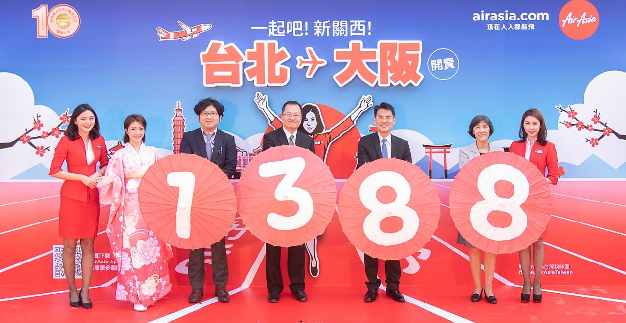 AirAsia 亞洲航空「台北-大阪」航線首發,單程未稅 1,388 元起
