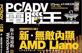PCADV 84期:7月1日出刊(內有抽獎)