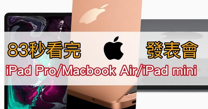 【影音】83秒看完蘋果 iPad Pro / MacBook Air / Mac mini 發表會