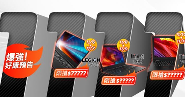 Lenovo與五大通路推出1111單身促銷優惠,Legion Y530、 Ideapad筆電等最高享69折
