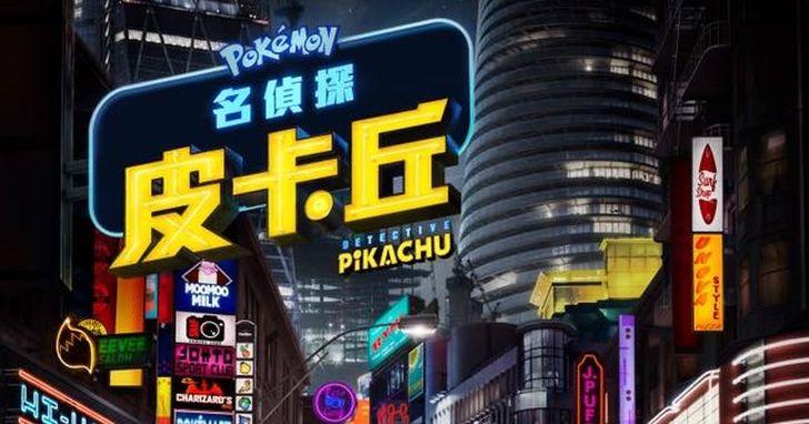 全球第一隻能與人類溝通的《名偵探皮卡丘》,電影預告12小時破百萬