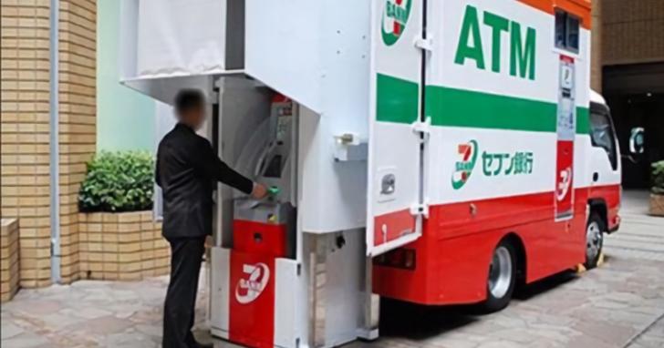 這才叫 真 行動支付!日本開發行動 ATM 車,讓ATM機可以開到你面前給你提錢