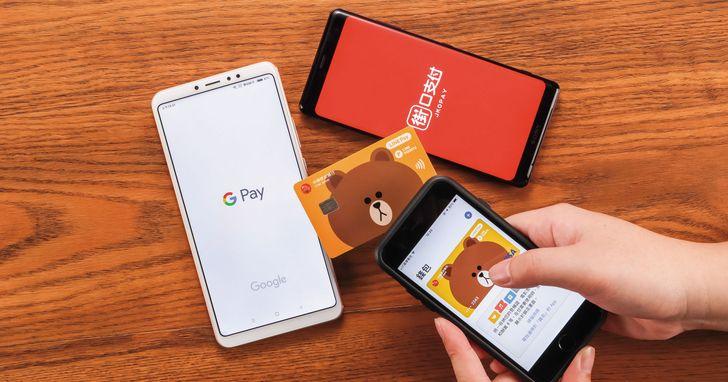 行動支付是什麼?行動支付、第三方支付、手機錢包...名詞百百種,你需要哪一種?