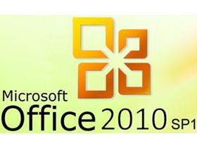 Office 2010 Service Pack 1 開放下載,5分鐘自製整合光碟