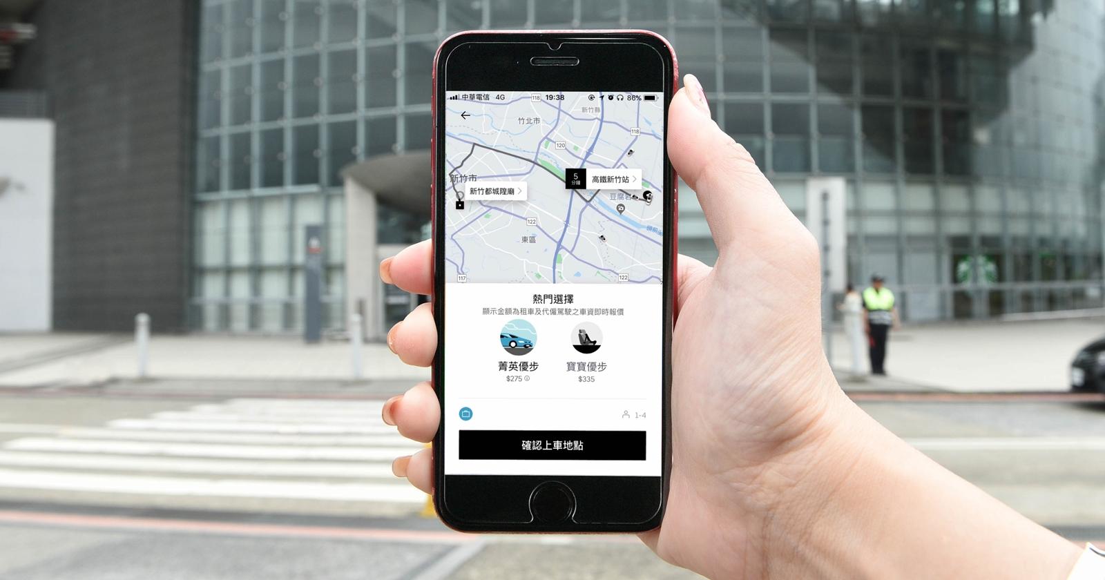 鼓勵投票,UBER 推老用戶單趟折 55 元乘車優惠