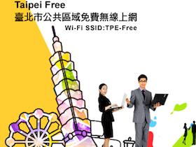 Taipei Free 台北市免費 Wi-Fi 無線上網實地測試