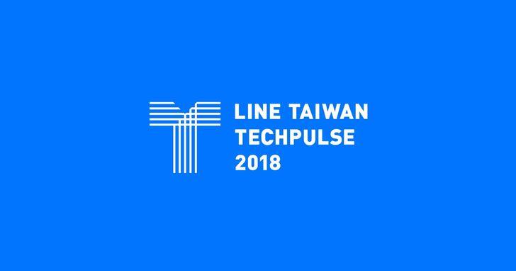 LINE Taiwan TechPulse大會12月21日登場,即日起開放報名