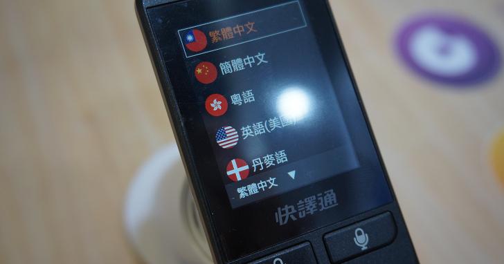快譯通參戰翻譯機市場,有螢幕的 VT-300 雙向翻譯口譯機,資訊月開放體驗