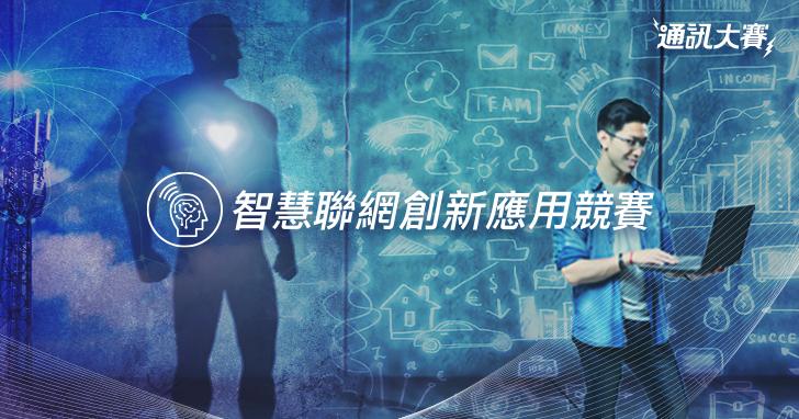2018通訊大賽「智慧聯網創新應用競賽」優秀作品出爐,決賽暨頒獎典禮暨將於12/18舉行