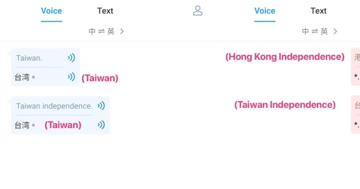 厲害了!中國的翻譯AI學會「和諧」,一遇到帶有敏感字的句子就拒絕翻譯