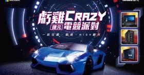 【得獎名單公布】12/21捷元虧雞Crazy電競派對!!《極限競速:地平線4》賽車錦標賽🏁🏆一起享受捷元電腦搭載Intel第九代的競速體驗!