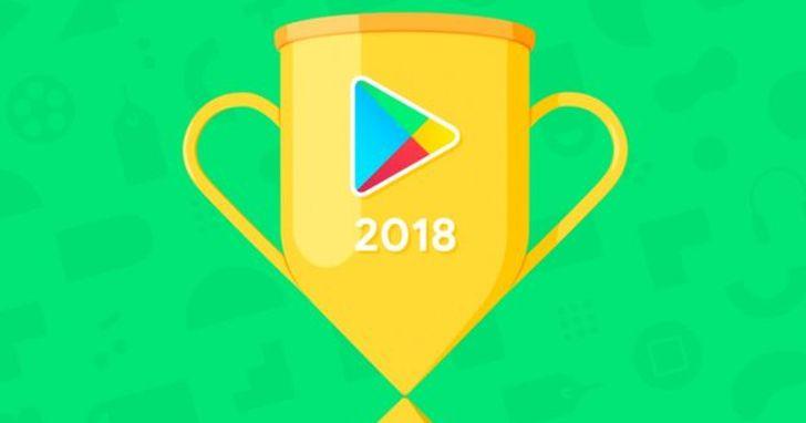 台灣Google Play 2018年度最佳榜單出爐!