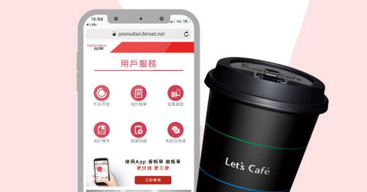 遠傳慶祝官方LINE上線四週年, 推出全新「用戶服務」、年底前週週送100杯 熱拿鐵