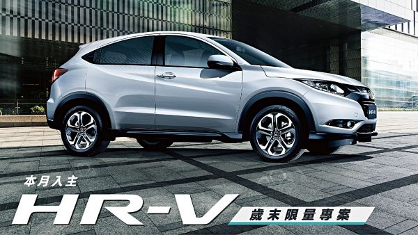 Honda HR-V「歲末限量專案」免費升值四萬優惠,再享五年不限里程延長保固!