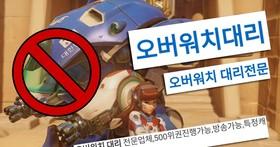 在韓國玩遊戲幫人練功可能要被罰60萬,同時進監獄了