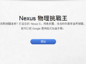 Google推出Nexus物理挑戰王網頁遊戲,好玩又有挑戰性